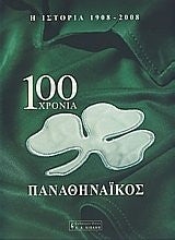 100 Xronia Panathinaikos - a History of the Green Team 1908-2008