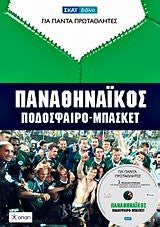 Panathinaikos / παναθηναϊκός