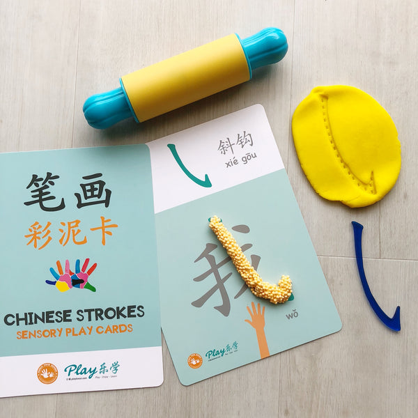 Chinese Strokes Playdough Kit