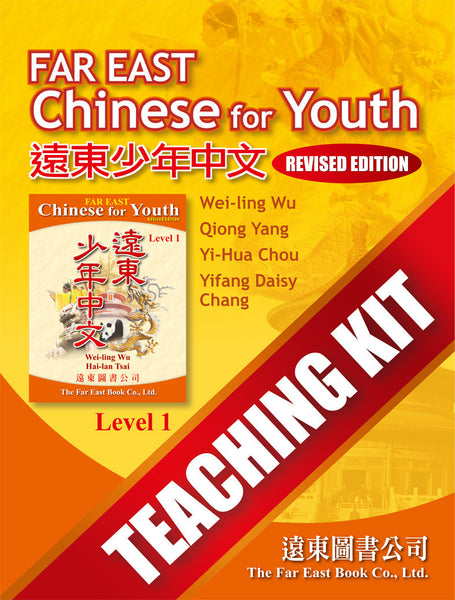 Far East Chinese for Youth (Revised Edition) Level 1 Teaching Kit (Traditional and Simplified in one book)
