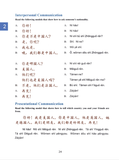 Far East Chinese for Youth (Revised Edition) Level 1 Textbook (Traditional and Simplified in one book)