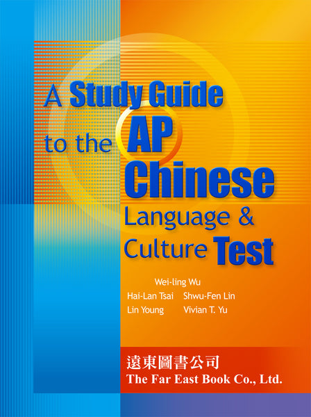 A Study Guide to the AP Chinese Language & Culture Test