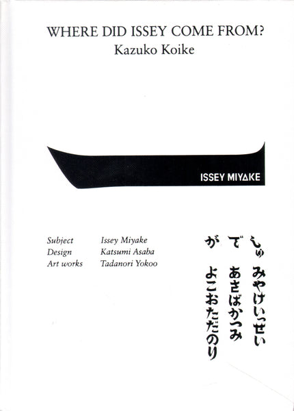 Where Did Issey Come From? The Work of Issey Miyake
