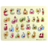 Arabic Alphabet Wooden Letters - Activity Board
