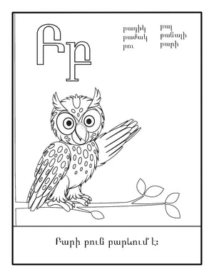 Alphabet Coloring Book Level 2