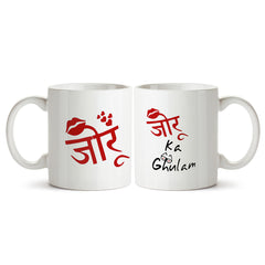 Joru and Joru ka ghulam - Gifts designs for couples. Funny designs for couples Printed Coffee Mugs