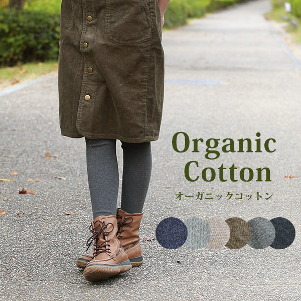[Restock!] Silk Family-オーガニックコットン リブスパッツ Organic Cotton Ribbed Leggings