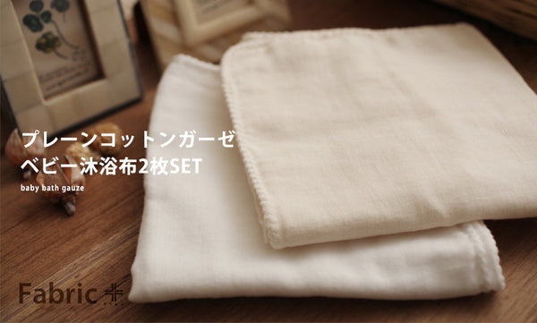 Fabric Plus- ガーゼ沐浴布 2枚セット 【プレーン】Baby muslin bathing/face towel - 2pack: plain