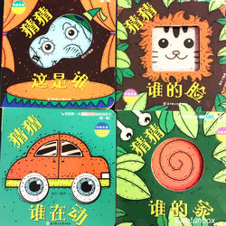 Baby Board Books - 洞洞创意书 (Bilingual)