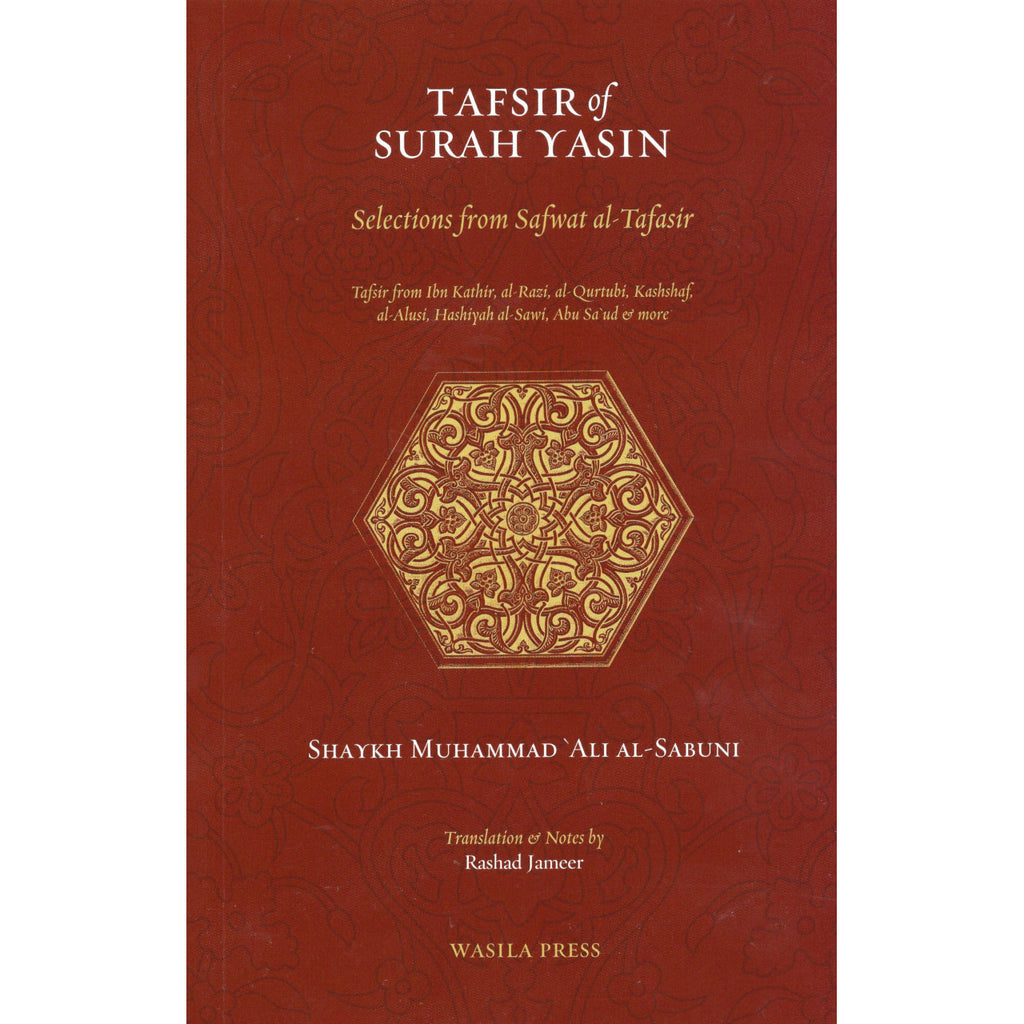 Tafsir of Surah Yasin (Selections from Safwat Al-Tafasir)