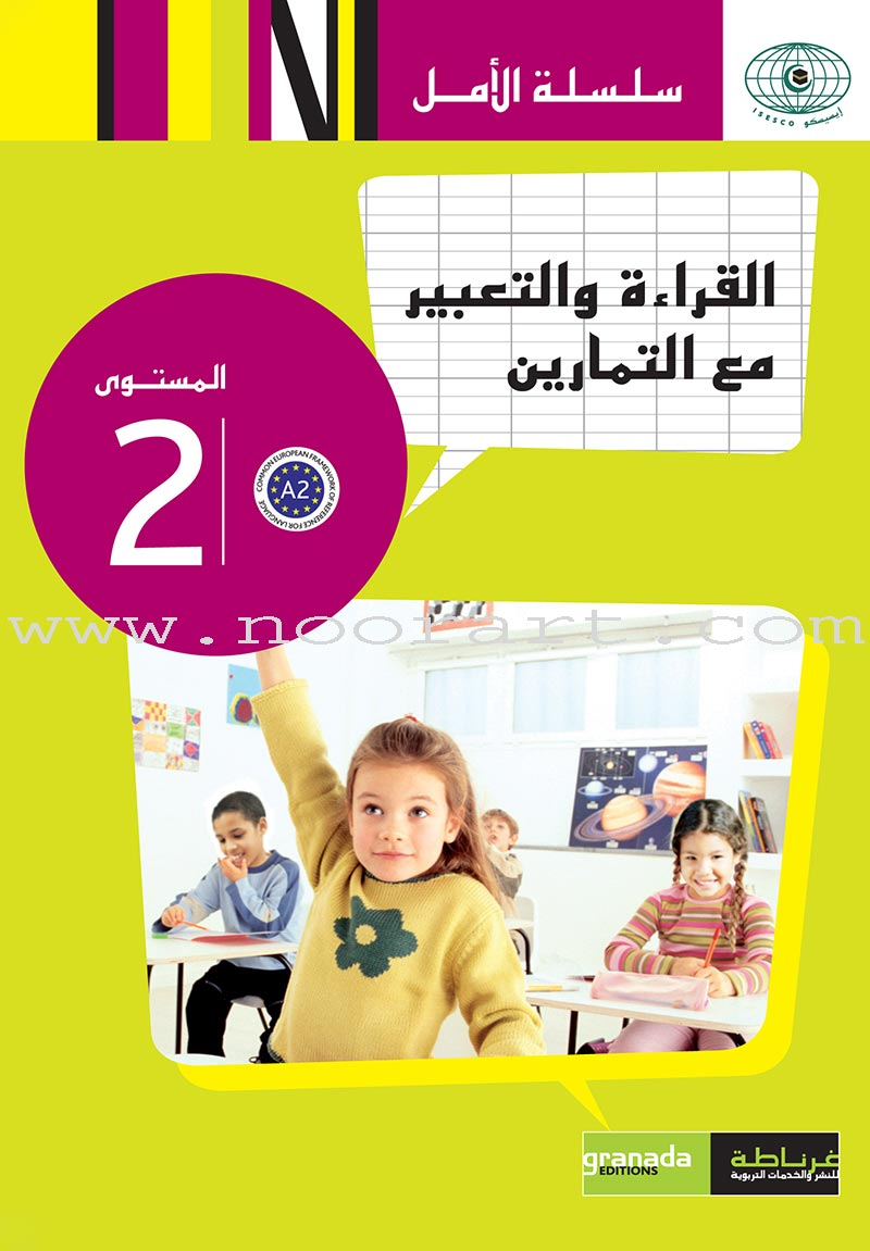 Al Amal Series For Teaching Arabic: Level 2 (DVD)