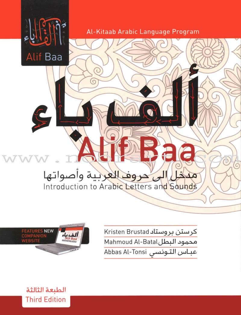 Alif Baa Introduction to Arabic Letters and Sounds Bundle (Book + DVD + Website Access Card)