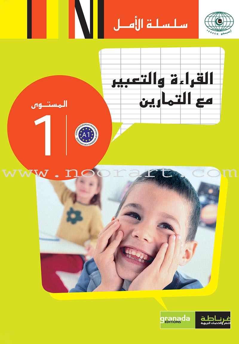 Al Amal Series For Teaching Arabic: Level 1 (DVD)