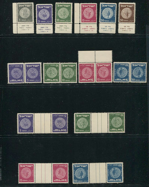 ISRAEL 1950 2nd COINAGE SET, TETE-BECHE PAIRS & TETE-BECHE GUTTERS MNH