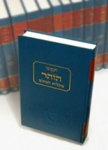 O Zohar | 23 Vol - Hebraico
