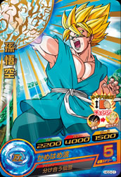DRAGON BALL HEROES HG3-01