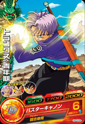 DRAGON BALL HEROES HG3-04