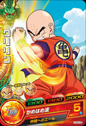 DRAGON BALL HEROES HG3-05