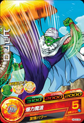 DRAGON BALL HEROES HG3-06