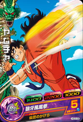 DRAGON BALL HEROES HG3-09