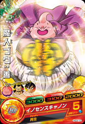 DRAGON BALL HEROES HG3-10