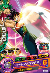 DRAGON BALL HEROES HG3-11