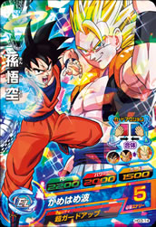 DRAGON BALL HEROES HG3-14