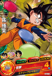 DRAGON BALL HEROES HG3-18