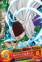 DRAGON BALL HEROES HG3-26