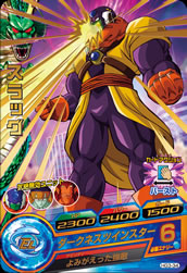 DRAGON BALL HEROES HG3-34