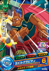 DRAGON BALL HEROES HG3-37