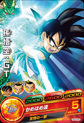 DRAGON BALL HEROES HG3-40