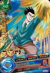 DRAGON BALL HEROES HG3-42