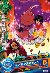 DRAGON BALL HEROES HG3-51