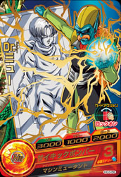 DRAGON BALL HEROES HG3-56