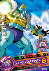 DRAGON BALL HEROES HG3-57