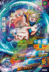 DRAGON BALL HEROES HG3-CP1