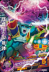DRAGON BALL HEROES HG3-CP8