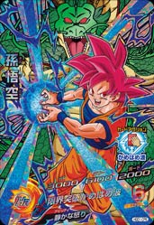 DRAGON BALL HEROES HGD1-CP6
