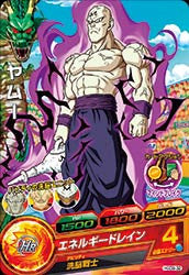 DRAGON BALL HEROES HGD9-32