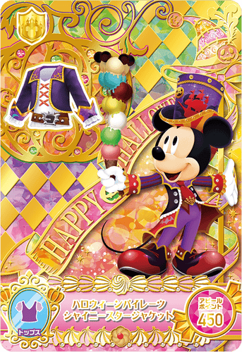 DISNEY MAGIC CASTLE MC10-04 SR