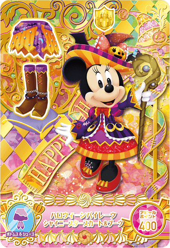 DISNEY MAGIC CASTLE MC10-05 SR