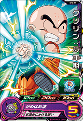 SUPER DRAGON BALL HEROES SH2-11