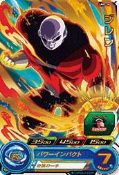 SUPER DRAGON BALL HEROES UMP-26 (without golden)