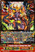 V-SS01/S02EN Progenitor Dragon of Lightning Flame, Gilgal (Foil)