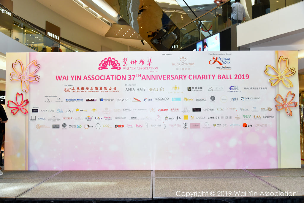 wai yin association charity ball 2019 backdrop