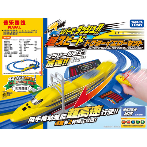 Takara Tomy Plarail Super Speed Class 923 Dr.Yellow Set