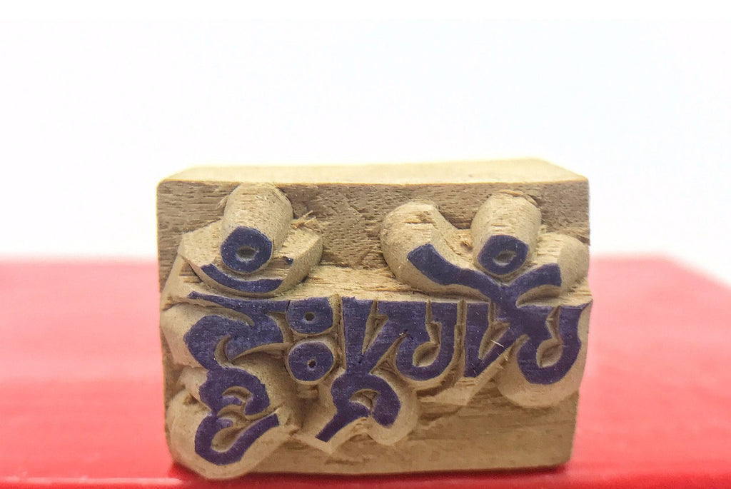Om Ah Hung Wood Stamp  #21