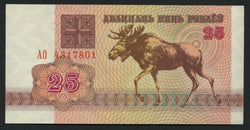banknote of Belarus 25 Rubles in UNC condition