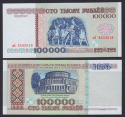 banknote of Belarus 100000 Rubles in UNC condition